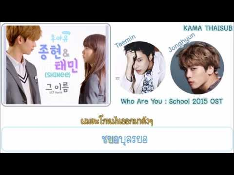[Karaoke/Thaisub] Jonghyun& Taemin (SHINee) -That Name (그 이름) [WhoAreYou School 2015 OST]