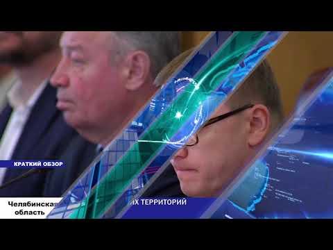 Южноуральск. Городские новости за 23 мая 2019г