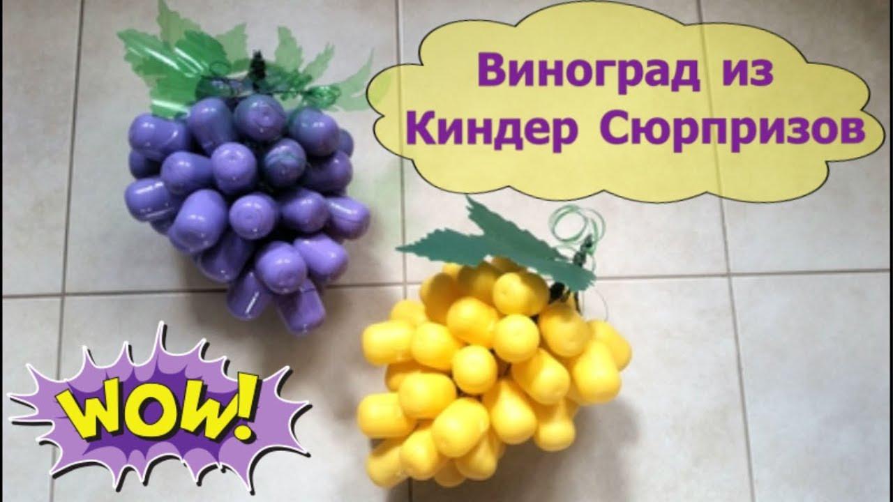 Украшаем дачу своими руками: виноград из киндер - сюрпризов