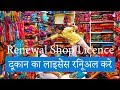 How to Renewal Shop Licence in Hindi | Gumasta Registration & Renew | Shop Act