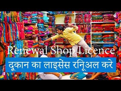 How to Renewal Shop Licence in Hindi | Gumasta Registration & Renew | Shop Act