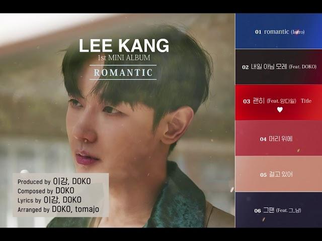 이강 (LEE KANG)  1st Mini Album 'ROMANTIC' Preview