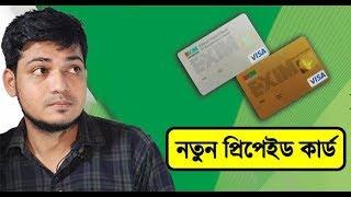 EXIM PREPAID CARD ( VISA Card  ) A to Z