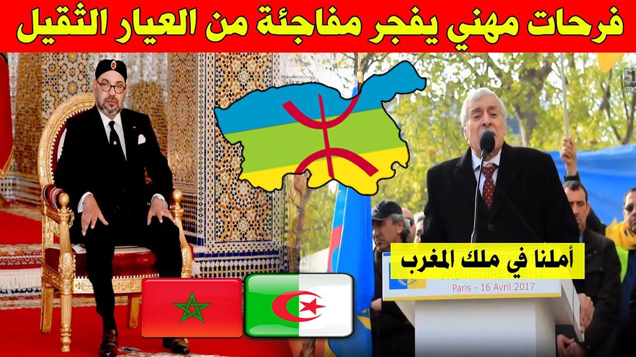 عاجل .. فرحات مهني رئيس القبائل يفجر مفاجئة ويستنجد بملك المغرب ضد النظام الجزائري !