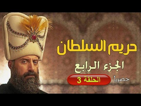 حريم السلطان الجزء الرابع مدبلج الحلقة 3