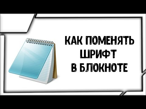 Как Поменять Шрифт в Блокноте