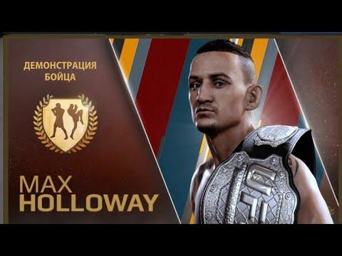 EA SPORTS UFC MOBILE - DEMO MAX HOLLOWAY CHAMPION.