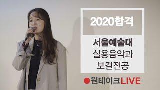 2020 서울예대 실용…