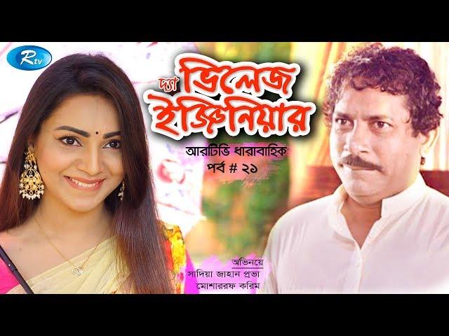 The Village Engineer   Episode 21   Mosharraf Karim   Prova   Rtv Drama Serial
