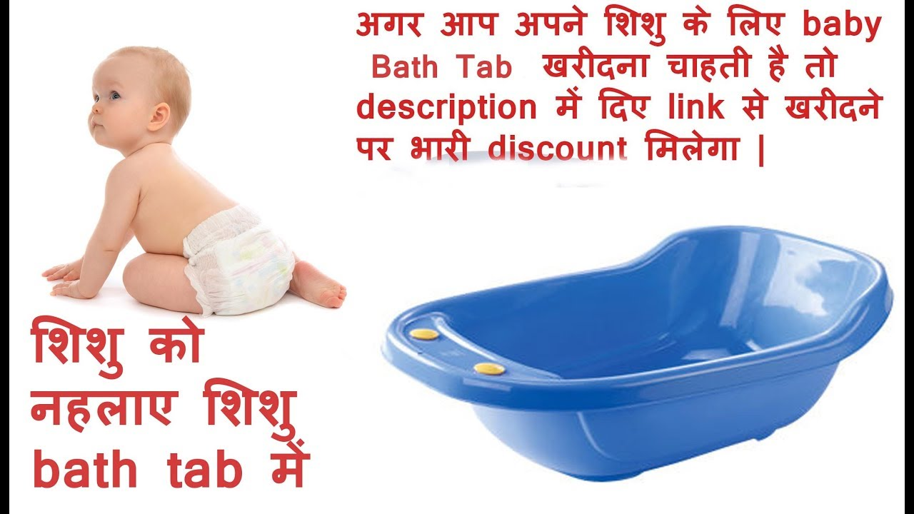 शिशु को कैसे नेहलाए Important tips for baby bathing ...