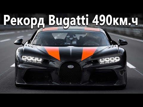Как удалось достичь 490км.ч? Рекорд скорости на Bugatti Chiron!