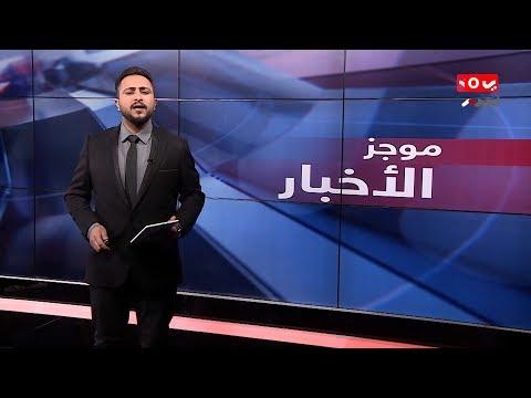 موجز اخبار العاشرة صباحا 12 - 12 - 2018 | تقديم حمير العزب | يمن شباب