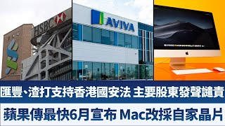 匯豐、渣打支持香港國安法 主要股東發聲譴責 蘋果傳最快6月宣布 Mac改採自家晶片 產業勁報【2020年6月10日】 新唐人亞太電視