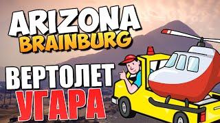 ARIZONA BRAINBURG - Эвакуатор vs Вертолет!