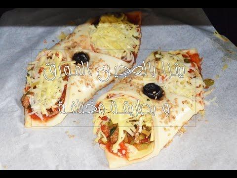 بيتزا بالعجين المورق و بطريقة مختلفة || pizza à la pâte feuilletée
