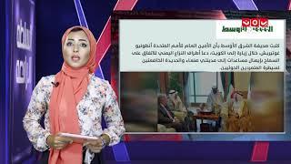 يمن شباب : شقيق عبدالملك الحوثي يدعو الى ملاحقة حرس صالح | السلطة الرابطة - بسنت فرج