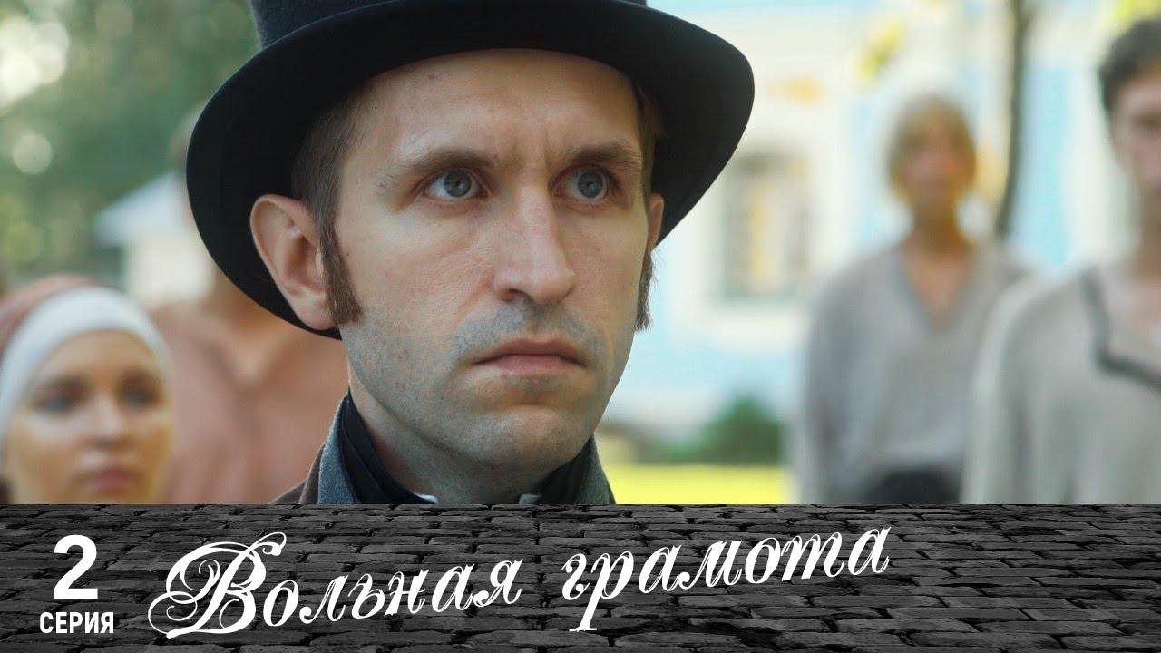 Вольная грамота | 2 серия | Русский сериал