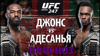 Чемп vs Чемп! Джон Джонс против Исраэля Адесаньи! Главный бой UFC! Кто лучший?