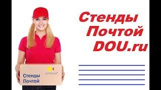Стенды NATIONAL Стенды Почтой  Стенды сборные(, 2011-07-08T19:15:05.000Z)
