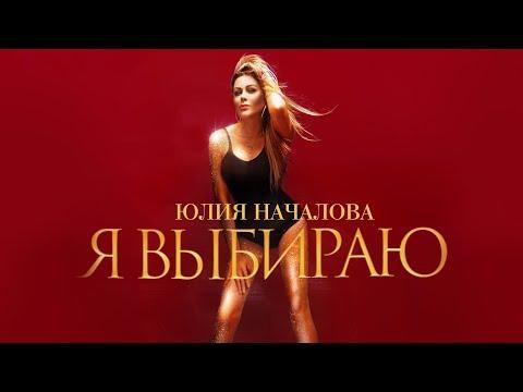 Скачать клип Юлия Началова - Я выбираю (2018) смотреть онлайн