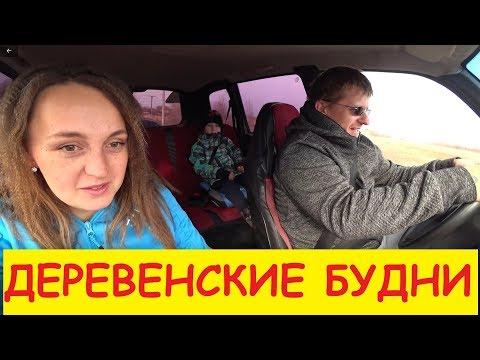 Деревенские будни /