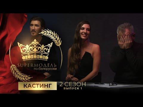 """""""Супермодель по-белорусски"""" 2 сезон. Первая серия. Кастинг."""