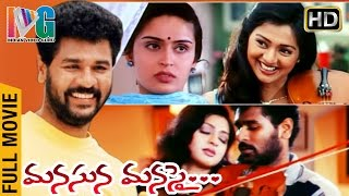 Manasuna Manasai Telugu Full Movie | Prabhu Deva | Gayatri Jayaram | Kousalya | Yuvan Shankar Raja