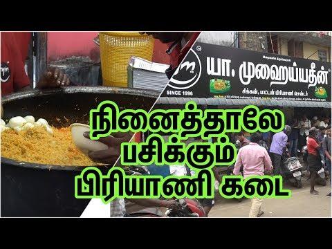 Ya Mohideen Chicken Mutton Biryani at Pallavaram | Sunday rush |chennai's Famous Biriyani