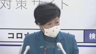 【ノーカット】小池知事が臨時会見~スーパー混雑緩和策は?(2020/04/23)
