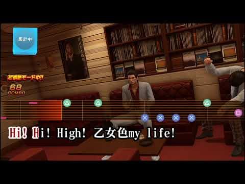 Yakuza Kiwami 2 Karaoke - My Life Metal Version (Perfect Score)