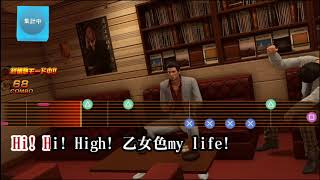 Yakuza Kiwami 2 Karaoke - My Life Metal Version (Perfect Score)