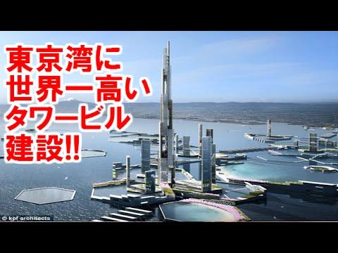 【世界一】高さ5577の超高層タワービル、東京に建設 世界一高いビルの2倍以上 に完成(画像あり)