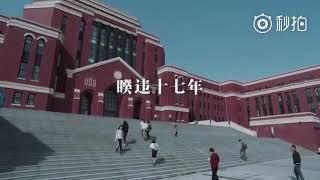 Meteor Garden 2018 OFFICIAL Trailer