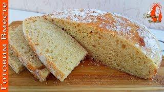 Домашний Хлеб без замеса. Простой и быстрый рецепт