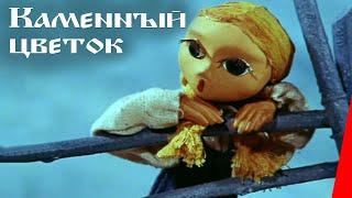 Каменный цветок (1977) мультфильм