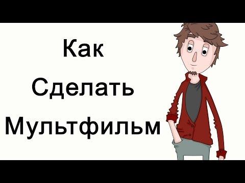 Сделать мультфильм на компьютере онлайн
