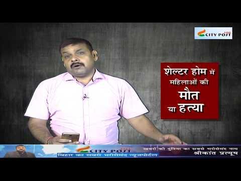 Patna Sheltar Home में महिलाओं की मौत या हत्या   City Post Live Special