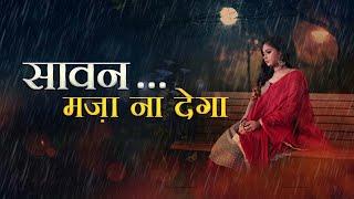 Latest songs sad 💔❤💔Sawan Maza Na Degi only music filmyhit