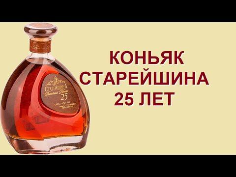 Коньяк Старейшина 25 лет, дегустация.