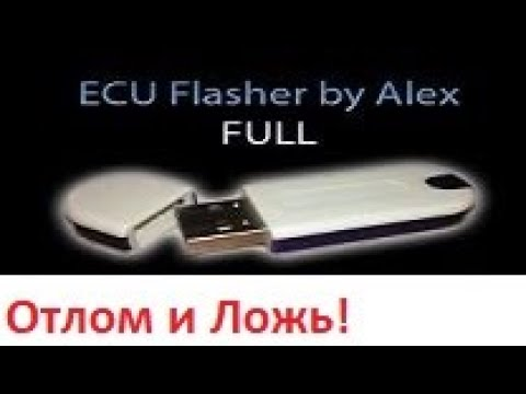 ECUF Flasher (Alex флешер) - Отлом и ложь