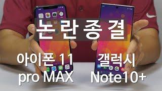 아이폰 11 Pro MAX vs 노트 10+ 비교리뷰 - 올해 최고의 폰은?