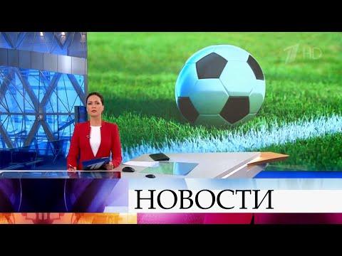 Выпуск новостей в 15:00 от 15.05.2020