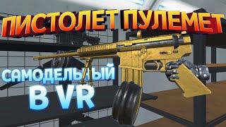 САМОДЕЛЬНЫЙ ПИСТОЛЕТ ПУЛЕМЕТ ( Weapons Genius VR )