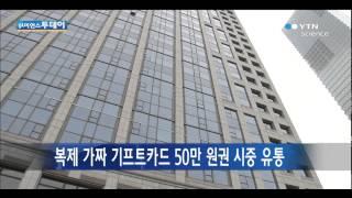 복제 가짜 기프트카드 50만 원권 시중에 유통 / YT…