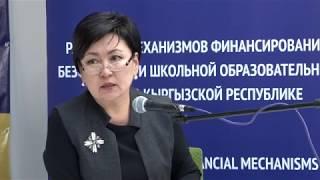 Образование в Кыргызстане: вызовы и перспективы — Гульмира Кудайбердиева