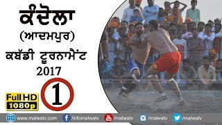 KANDHOLA (Jalandhar) KABADDI TOURNAMENT - 2017 | Full HD | Part 1st