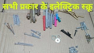 All type electric screws & anchor fastners।।सभी प्रकार के इलेक्ट्रिक स्क्रेव्स।। Feb 2018