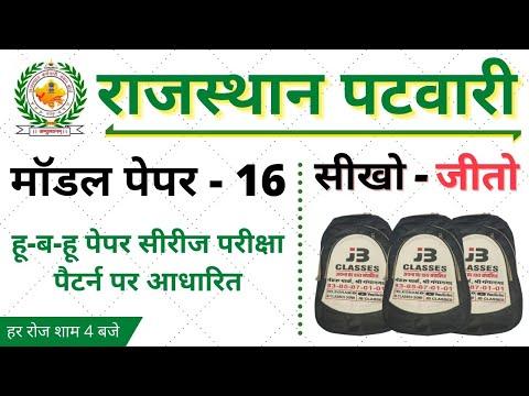 16) Rajasthan Patwari Model Paper 2020 | Rajasthan Patwari GK, Patwari Reasoning, Patwari Computer