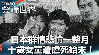 日本群情悲憤一整月 十歲女童遭虐死始末!- 李四端的雲端世界