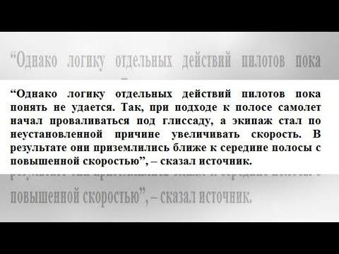 """СМИ раскрыли неожиданную информацию из """"черных ящиков"""" сгоревшего в Шереметьево SSJ-100"""